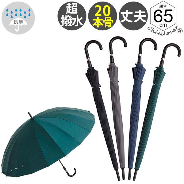 富山サンダー20本骨ジャンプ長傘