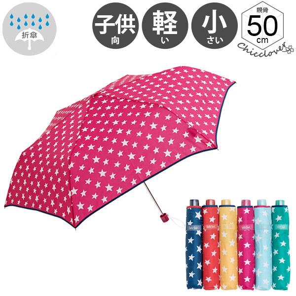 ぺん細パイピングスター折りたたみ傘
