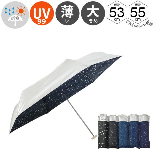 ポケフラットシルバー星座折りたたみ傘