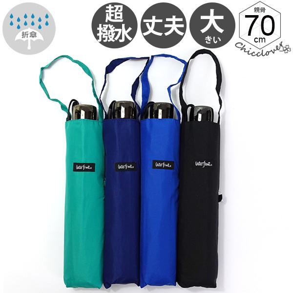 プレミアム富山サンダービッグ70折りたたみ傘