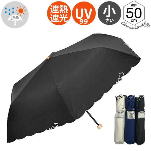エンブロハートパラソル折りたたみ傘
