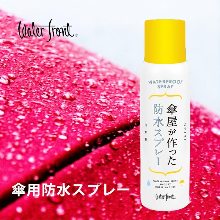 【日本製】傘屋が作った防水スプレー